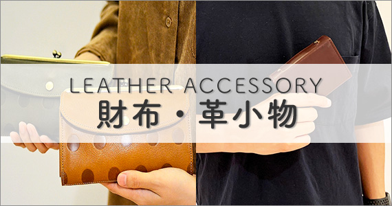 LEATHER ACCESSORY 財布・革小物