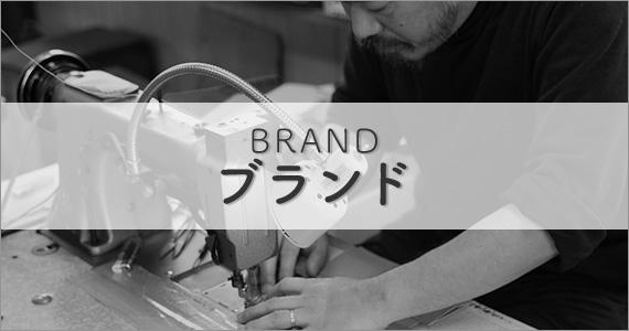 BRAND ブランド